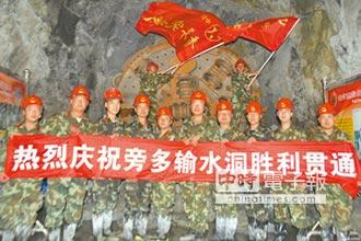 陸海拔最高輸水洞貫通 造福7萬藏民