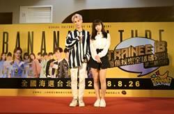香蕉娛樂台灣站招募,花美男貝汯璘精神喊話:「我在上海等你!」
