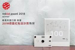 《造紙股》正隆股價登高,春風衛生紙行銷獲2大獎