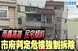 《全台最速報》雨轟高雄 民宅傾斜 市府判定危樓強制拆除