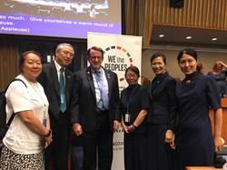 聯合國NGO會議 慈濟發表「與地球共生息」