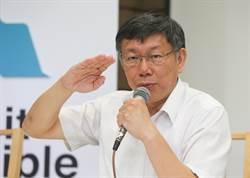 不讓韓國瑜一枝獨秀 柯P透露:陸方4月派人來台談雙城論壇