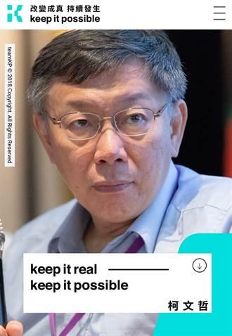 台北》 競選官網上線 柯P首打哀兵牌「我想連任!拜託拜託!」