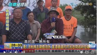 掌潭村民泣訴:淹水已五天 我們要回家