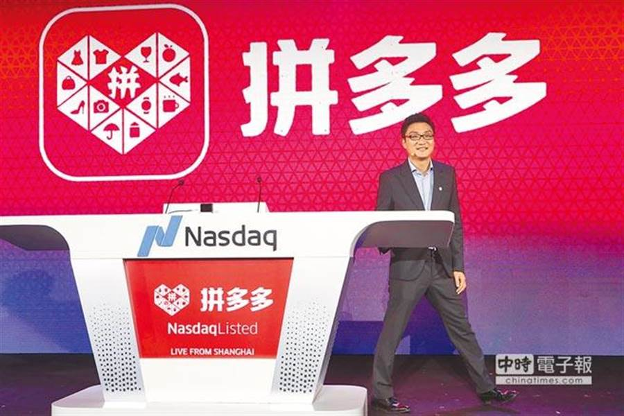 7月26日,拼多多在上海、紐約同時敲鐘,正式登陸納斯達克市場。(中新社資料照)