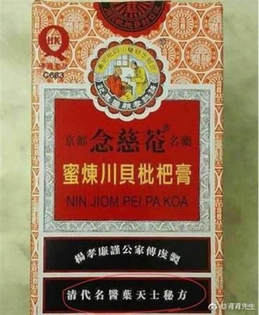 大家都知道的川貝枇杷膏竟是葉太醫發明。(圖/翻攝自微博)