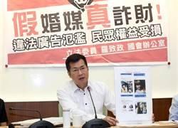 跨國婚姻媒合7成違法 移民署籲勿輕信網路廣告