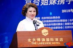 台灣婦女菁英聯盟會組團 参加第21屆京台科技論壇「女性論壇」