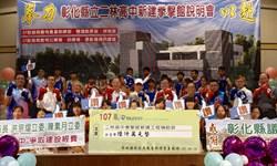 二林高中籌建拳擊館 6000萬元支票送達