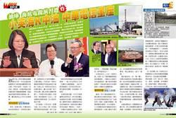 油庫、海底電纜演習遭炸  小英海K中油、中華電信董座