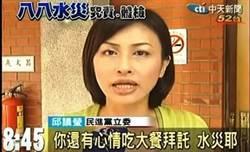邱議瑩不管淹水鄉親遊波蘭  網友點出令人氣憤原因