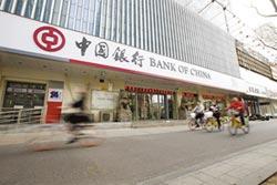 中行攜富登 斥資16億人民幣 收購建行27家村鎮銀行