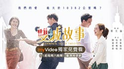 台灣大自製戲劇 雙城故事9/1首映