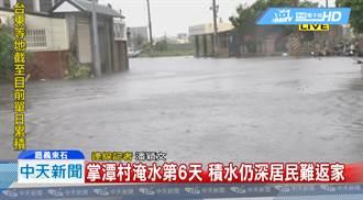 掌潭村淹第六天仍水深及膝 災民抗議怒吼「要回家」