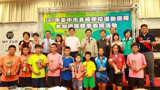 中市學校運動團隊暑期出國比賽獲10冠