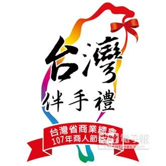 台灣百大伴手禮出爐 活絡在地產業