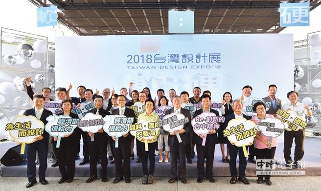 經濟部沈榮津部長(前排右四)與臺中市長林佳龍(前排右三)聯袂出席「2018台灣設計展」開幕活動。圖╱工業局提供