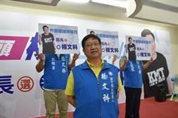 新竹》林為洲宣布退選 楊文科感謝:我們一起努力
