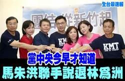 《全台最速報》黨中央今早才知道 馬朱洪聯手說退林為洲