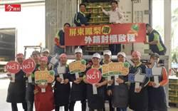 屏東蔬果走入上海超市、沃爾瑪!讓台灣農業不再產銷失衡