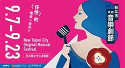 鄧麗君&李哲藝 經典與新編共譜音樂劇《何日君再來》