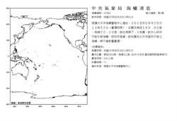 南太平洋地震引發海嘯 氣象局:不影響台灣