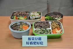 飯菜不混合 掌握比例保健康