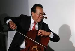 大提琴名家馬友友訪台   絲路音樂加巴赫無伴奏雙重震撼