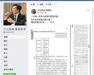 黃國昌貼處分書諷檢不敢負責  檢打臉:新聞資料非正本處分書
