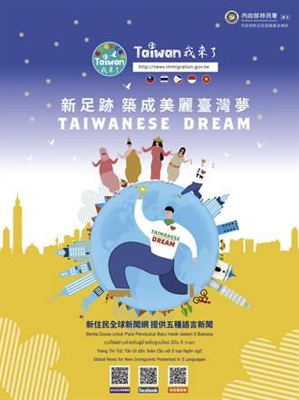 新足跡 築成美麗臺灣夢 TAIWANESE DREAM
