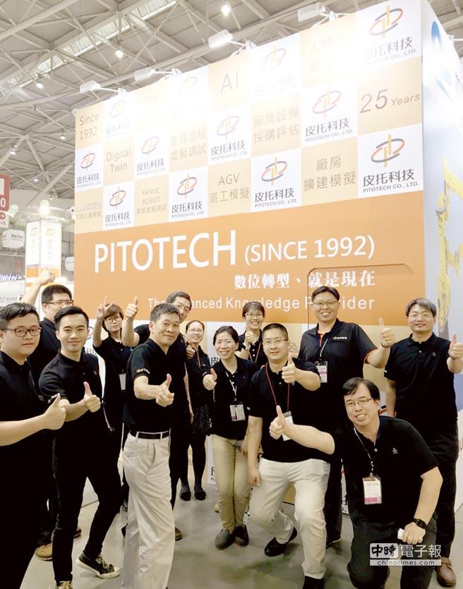 皮托科技公司擁有專業的經營團隊,協助產業邁向智慧製造。圖/業者提供