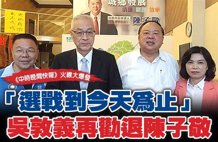「選戰到今天為止」 吳敦義再勸退陳子敬