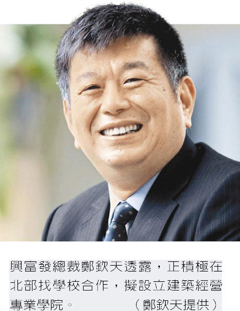 興富發總裁鄭欽天透露,正積極在北部找學校合作,擬設立建築經營專業學院。(鄭欽天提供)