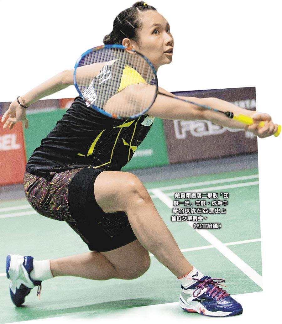 戴資穎直落二擊敗「印度一姐」辛度,成為中華羽球隊在亞運史上首位女單摘金。(杜宜諳攝)