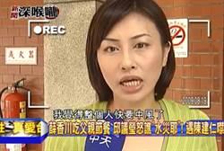 影》邱議瑩昔日罵薛香川影片被挖出回顧 網:現世報來的快
