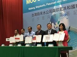 台水今與印尼東爪哇省3家自來水廠 簽署合作意向書