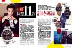 時髦實用 特選11款計時碼錶