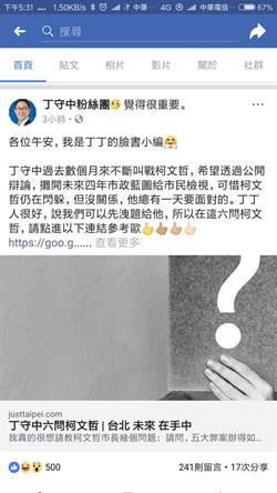 柯文哲登記參選  丁守中臉書提六問