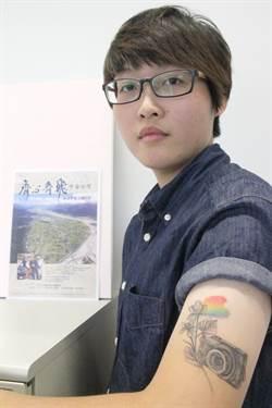 哥在「看見台灣」團隊墜機罹難  她以刺青及遺作攝影展紀念