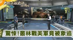 《大國武器大觀》吃蛇肉喝蛇血、被大象追 野蠻遊戲現實版驚悚上映!