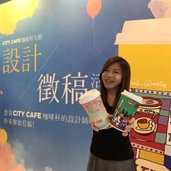 全台最大創作平台 CITY CAFE咖啡杯文創設計徵稿