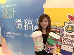 一年狂銷3.2億杯!小七CITY CAFÉ咖啡杯  廣邀全民設計