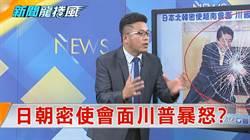 《新聞龍捲風》日本北韓密使越南會面 川普怒嗆安倍:我記得珍珠港!