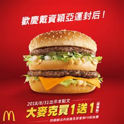 就是今天!麥當勞大麥克買1送1 怎麼點餐最划算?