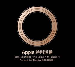 蘋果邀請函發出 新iPhone確定9/12登場