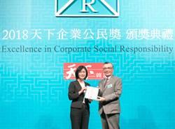 友達榮獲天下CSR企業公民獎十大標竿企業