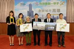 高雄重劃土地面積3619公頃 創造房地產市值數兆元