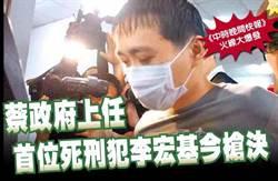 《中時晚間快報》蔡政府上任 首位死刑犯李宏基今槍決