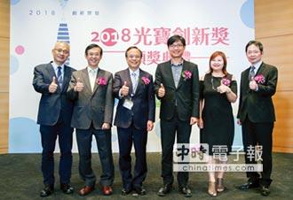 第18屆光寶創新獎 台灣隊包辦雙金