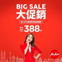 AirAsia 2018 秋季大促銷,單程未稅388元起,9月3日0時開搶